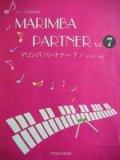 打楽器ソロ楽譜 マリンバ パートナー VOL.7