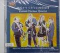 CD 関西クラリネット四重奏団(Kansai Clarinet Quartet)