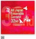 CD 第32回全日本アンサンブルコンテスト全国大会 中学・高校編<3枚組CD>(2009年6月10日発売)