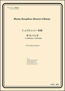 アルモサキソフォーンカルテットライブラリーシリーズに、やっと2曲発売されました!