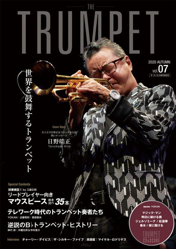 今月発売の専門誌 The トランペット Vol,7も買いですよ!!
