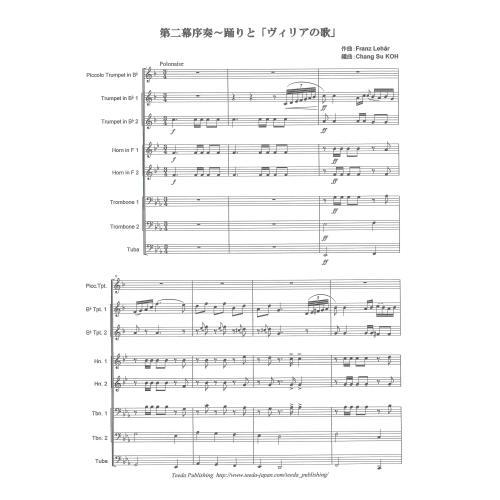ウィドウ 吹奏楽 メリー